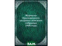 Журналы Кролевецкого уездного земского собрания. 1900 года