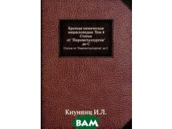 Краткая химическая энциклопедия. Том 4