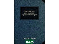 Математика для электро- и радиоинженеров