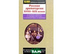 Русская драматургия XVIII-XIX веков