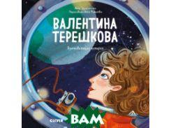 Валентина Терешкова. Вдохновляющие истории