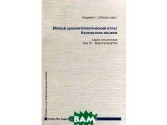 Малый диалектологический атлас балканских языков. Том 3. Животноводство