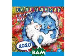 Календарик  Cиние коты  на 2020 год