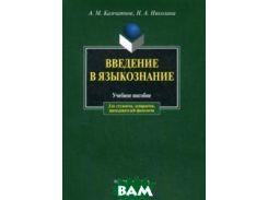 Введение в языкознание. Учебное пособие для студентов, аспирантов, преподавателей-филологов. Гриф МО РФ