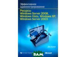 Эффективное администрирование. Ресурсы Windows Server 2008, Windows Vista, Windows XP, Windows Server 2003 (+ CD-ROM)