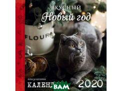Вкусный новый год. Календарь настенный на 2020 год (300х300 мм)