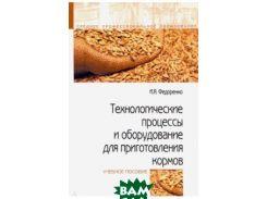 Технологические процессы и оборудование для приготовления кормов. Учебное пособие