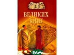 100 великих книг