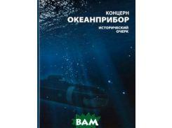 Концерн  Океанприбор . Исторический очерк