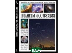 Большая иллюстрированная энциклопедия. Планеты и созвездия
