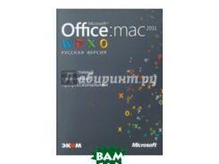 Microsoft Office для Мас 2011. Русская версия.