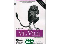Изучаем редакторы vi и Vim