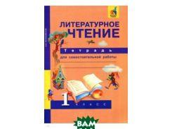 Литературное чтение. 1 класс. Тетрадь для самостоятельной работы. ФГОС