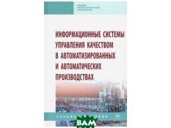 Информационные системы управления качеством в автоматизированных и автоматических производствах