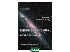 Ядерная физика. Микродинамика. Теория абсолютности