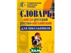 Англо-русский и русско-английский словарь для школьников