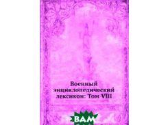 Военный энциклопедический лексикон: Том VIII.