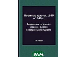 Военные флоты. 19391940 гг.