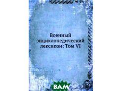 Военный энциклопедический лексикон: Том VI.