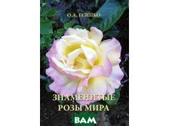 Знаменитые розы в мире
