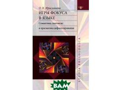 Игры фокуса в языке. Семантика, синтаксис и прагматика дефокусирования