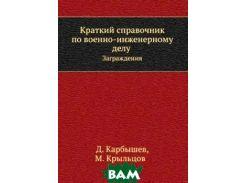 Краткий справочник по военно-инженерному делу