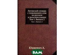 Литовский словарь с толкованием слов на русском и польском языках