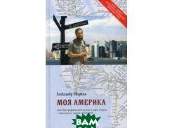 Моя Америка. Автобиографический роман в двух книгах с прологом и двумя эпилогами