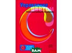 Управление цветом. Универсальное руководство для дизайнеров (+ CD-ROM)