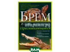 Жизнь животных. В 10 томах. Том 7. Пресмыкающиеся