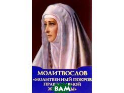 Молитвослов. Молитвенный покров православной женщины