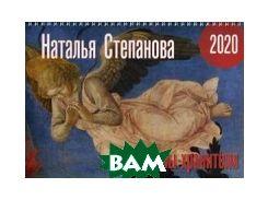 Ангелы-хранители. Календарь настенный на 2020 год