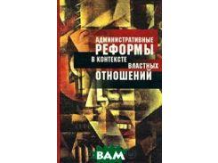 Административные реформы в контексте властных отношений