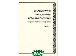 Библиография. Археография. Источниковедение. Выпуск 1
