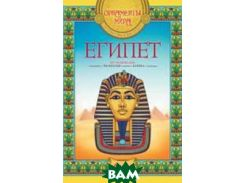 Египет. Арт-основа