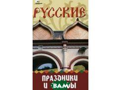 Русские праздники и обряды