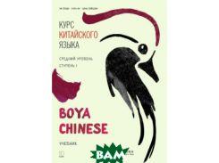Курс китайского языка. Boya Chinese . Ступень 1. Средний уровень