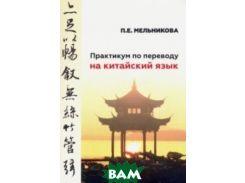 Практикум по переводу на китайский язык к базовому учебнику для студенов 1-2 курсов