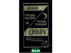 Новый турецко-русский русско-турецкий словарь