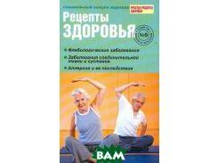Рецепты здоровья. Советы врачей и читателей. Выпуск   9