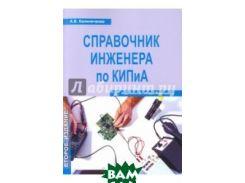 Справочник инженера по контрольно-измерительным приборам и автоматике (КИПиА). Учебно-практическое пособие