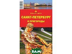 Санкт-Петербург и пригороды. Путеводитель