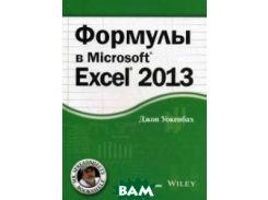 Формулы в Microsoft Excel 2013. Руководство
