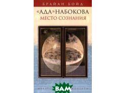 Ада  набокова: Место сознания