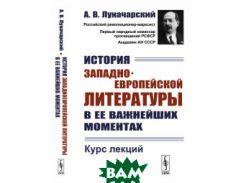 История западноевропейской литературы в ее важнейших моментах. Курс лекций