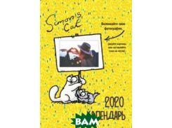 Кот Саймона. Календарь 2020 настенный