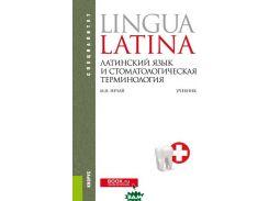 Латинский язык и стоматологическая терминология
