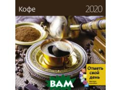 Кофе. Календарь-органайзер на 2020 год