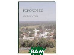 Гороховец. Храмы России