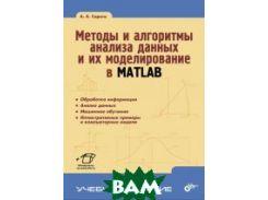 Методы и алгоритмы анализа данных и их моделирование в MATLAB. Учебное пособие